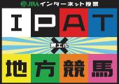 IPAT×地方競馬 特設サイト