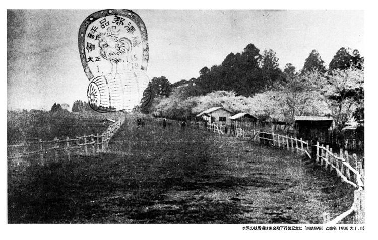 馬と人 » 1909年(明治42年) 水...